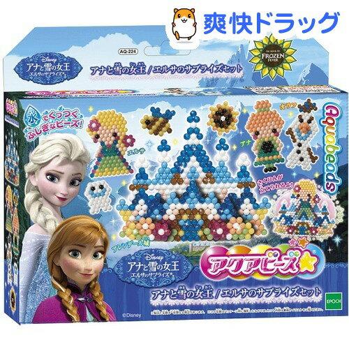 AQ-S224 アクアビーズ アナと雪の女王 エルサのサプライズセット(1セット)【アクアビーズ】