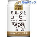 小岩井 ミルクとコーヒー(280g*24本入)【小岩井】