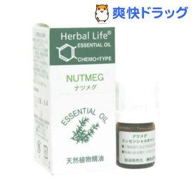 エッセンシャルオイル ナツメグ(3mL)【生活の木 エッセンシャルオイル】