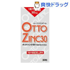 オットジンク30(30粒)【メイクトモロー】
