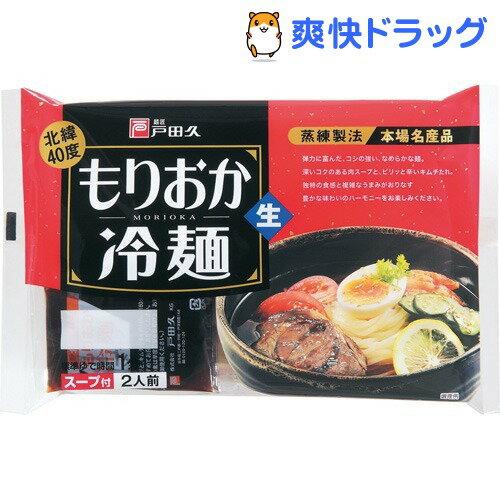 北緯40度 もりおか冷麺(2人前)