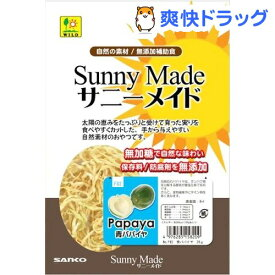 サニーメイド 青パパイヤ(20g)
