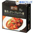 家バル 鶏肉とオリーブのトマト煮(125g)【家バル】