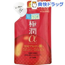 肌ラボ 極潤α ハリ化粧水しっとりタイプ つめかえ用(170mL)【肌研(ハダラボ)】