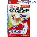 薬用 アース サンスポット 中型犬用(1.6g*6本入)【サンスポット】