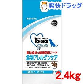 ファーストチョイス ダイエタリーケア 食物アレルゲンケア 1歳以上 小粒(2.4kg)【ファーストチョイス(1ST CHOICE)】