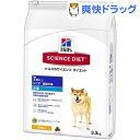 サイエンスダイエット シニア 小粒 高齢犬用(3.3kg)【サイエンスダイエット】【送料無料】