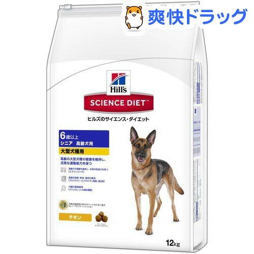 サイエンスダイエット シニア 大型犬種用 高齢犬用(12kg)【d_sd】【サイエンスダイエット】【送料無料】
