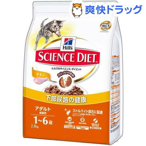 サイエンス・ダイエットアダルト チキン 成猫用(2.8kg)【d_sd】【サイエンスダイエット】