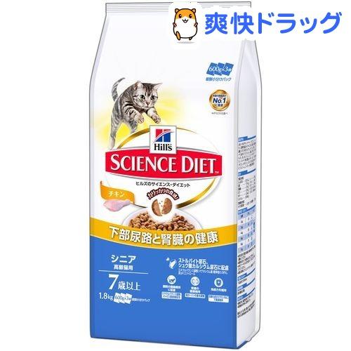 サイエンス・ダイエット シニア 高齢猫用 7歳以上 チキン(1.8kg)【d_sd】【サイエンスダイエット】
