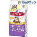 サイエンス・ダイエット シニアプラス 高齢猫用 11歳以上 チキン(800g)【サイエンスダイエット】[無着色]