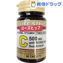 ライフスタイル ビタミン サプリメント