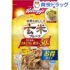 ケロッグ 玄米フレーク(400g)【玄米フレーク】