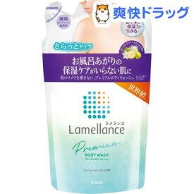 ラメランス ボディウォッシュ さらっとタイプ 詰替用(360ml)【ラメランス(Lamellance)】