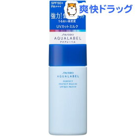 資生堂 アクアレーベル パーフェクトプロテクトミルクUV(45ml)【アクアレーベル】[日焼け止め]