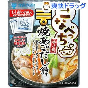 ミツカン こなべっち 焼あごだし鍋つゆ(29g*4個入)【ミツカン】
