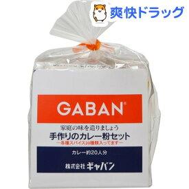ギャバン 手作りのカレー粉セット(100g)【ギャバン(GABAN)】