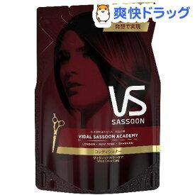 ヴィダルサスーン ビビットカラーケアコンディショナーつめかえ(350g)【VIDAL SASSOON(ヴィダルサスーン)】
