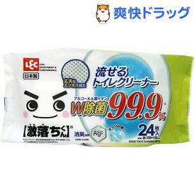 激落ちくん 流せる除菌トイレクリーナー 99.9%除菌(24枚入)【激落ちくん】
