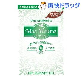 マック ヘナハーバルヘアートリートメント ブロンズ(100g)【マック ヘナ】