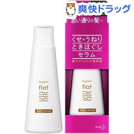 エッセンシャル flat(フラット) くせ・うねり ときほぐしセラム(120ml)【エッセンシャル(Essential)】