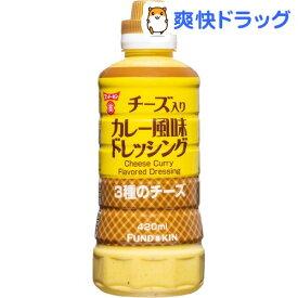 フンドーキン チーズ入りカレー風味ドレッシング(420ml)【フンドーキン】