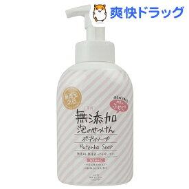 肌荒れふせぐ 薬用無添加泡ボディソープ(450ml)【無添加生活】