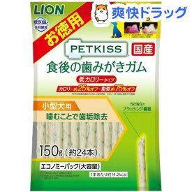 ペットキッス 食後の歯みがきガム 低カロリータイプ 小型犬用 エコノミーパック(150g(約24本入))【ペットキッス】