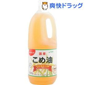 築野食品 国産こめ油(1.5kg)【TSUNO(築野食品)】