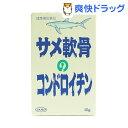 サメ軟骨のコンドロイチン(48g(200mg*約240粒))【ジャード】
