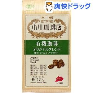 小川珈琲 有機オリジナルブレンド粉(170g)【小川珈琲店】[コーヒー]