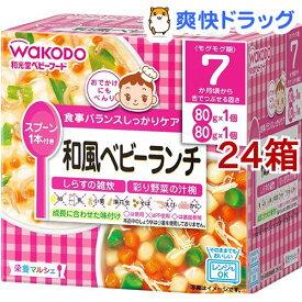 栄養マルシェ 和風ベビーランチ(24箱セット)【栄養マルシェ】