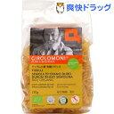 ジロロモーニ デュラム小麦 有機フジッリ(250g)【ジロロモーニ】