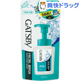 ギャツビー フェイシャルウォッシュ モイスチャーホイップ 詰替(130ml)【GATSBY(ギャツビー)】