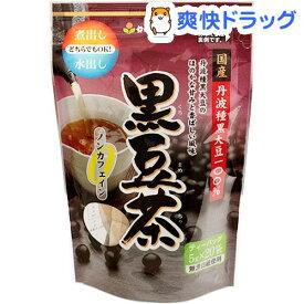 がんこ茶家 国産100%黒豆茶(5g*20袋入)