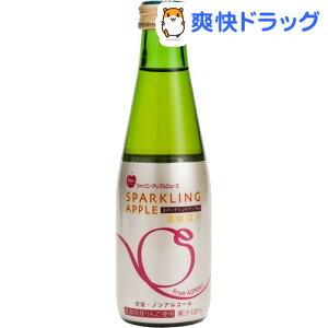 スパークリングアップル スタンダード(200ml*24本入)【青森県りんごジュース】