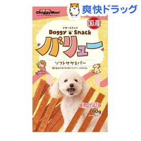 ドギーマン ドギースナックバリュー ソフトササミバードギーマン(80g)【ドギーマン(Doggy Man)】