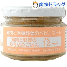鶏肉と野菜の炊き込みごはん(100g)