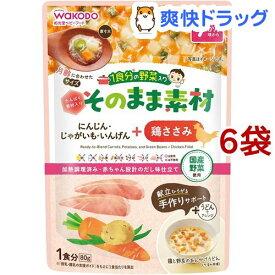 和光堂 1食分の野菜入り そのまま素材+鶏ささみ 7か月頃〜(80g*6袋セット)【1食分の野菜入り そのまま素材】