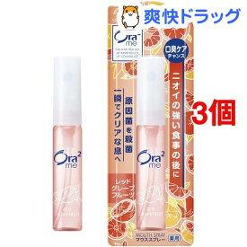 オーラツーミー 薬用マウススプレー レッドグレープフルーツ(6ml*3コセット)【Ora2(オーラツー)】