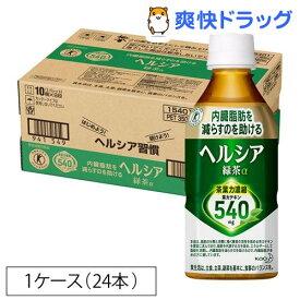 【訳あり】ヘルシア緑茶(350ml*24本入)【ヘルシア】