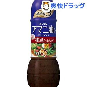 ニップン アマニ油入りドレッシング 和風たまねぎ(300ml)【ニップン(NIPPN)】