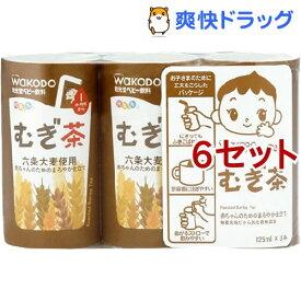 和光堂 元気っち! むぎ茶(125ml*3本入*6コセット)【元気っち!】[麦茶]