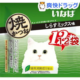 いなば 焼かつお しらすミックス味(12本入*12コセット)【焼かつお】
