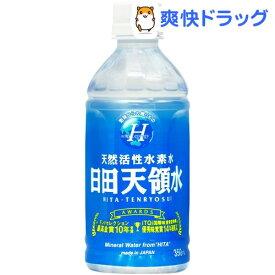 日田天領水(350ml*24本入)【日田天領水】