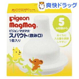 ピジョン マグマグ スパウト(飲み口) 1個入り(1コ入)【マグマグ】