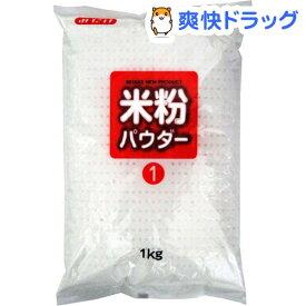 みたけ 米粉パウダー(1kg)【みたけ】