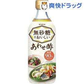 ヤマモリ 無砂糖でおいしいあわせ酢(500ml)【ヤマモリ】