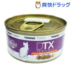 グリーンフィッシュ DTX センシブル キャット缶 ツナ・ハーブ(85g)[キャットフード]
