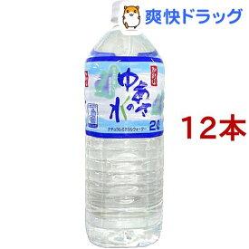 和歌山 ゆあさの水(2L*6本入*2コセット)